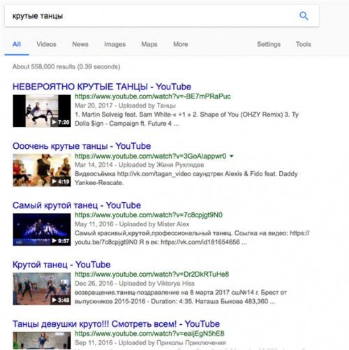 Проанализируйте страницу с результатами поиска Google