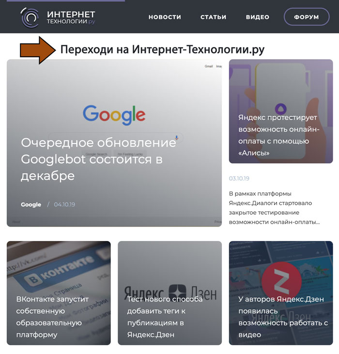 Применение скрытой переадресации карается исключением из поисковой выдачи Google