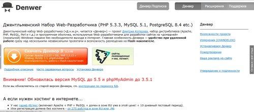 Подготовка к установке Joomla - 2