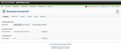 Установка шаблона сайта на Joomla