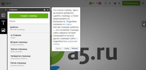 Создать сайт с нуля с помощью А5