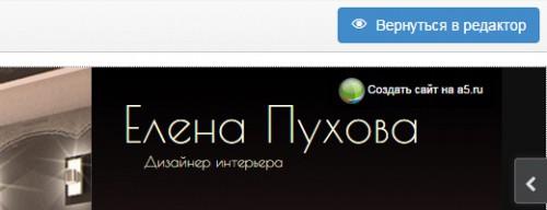 Редактирование, обновление и публикация сайта