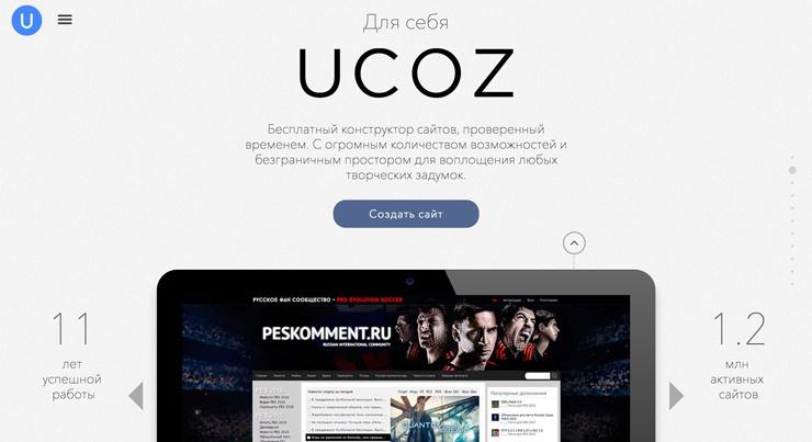 Хостинг сайтов юкоз хостинги php me