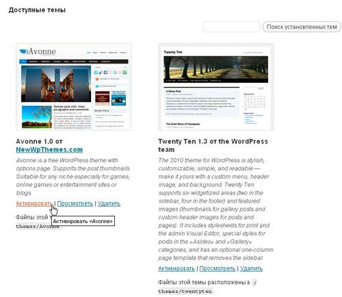 Смена шаблона для блога на WordPress