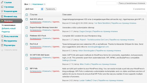 Установка и настройка плагинов в WordPress