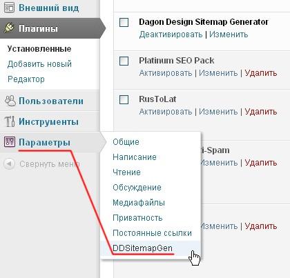 Настройка плагина Dagon Design Sitemap Generator