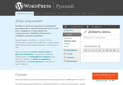 Подготовка к установке WordPress