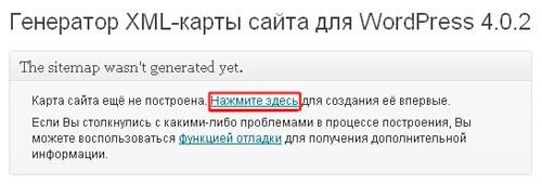 Настройка плагина Google XML Sitemaps with Multisite support