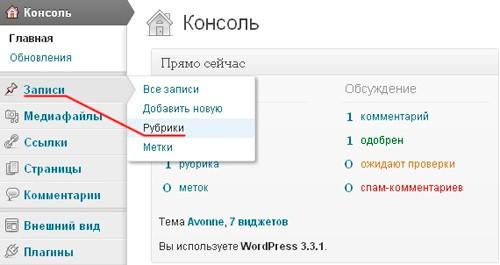 Начало работы с WordPress
