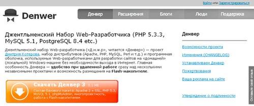 Подготовка к установке WordPress - 2